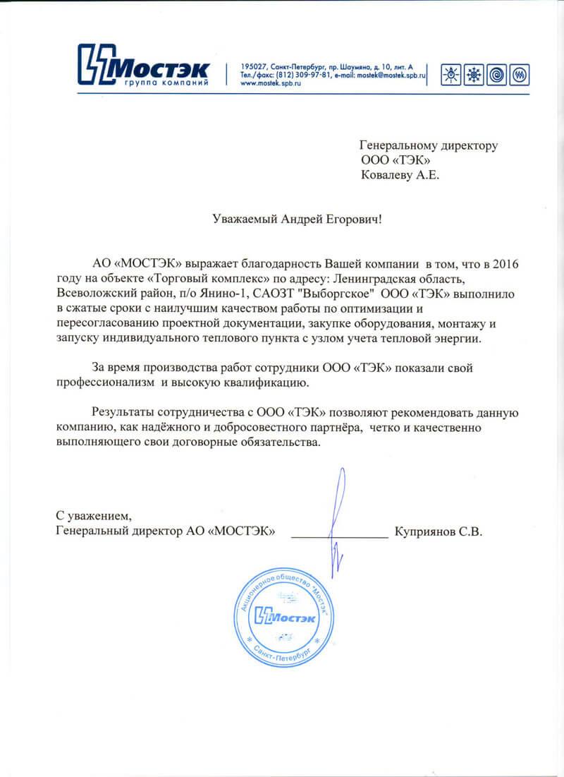 Благодарственное письмо АО «Мостэк»