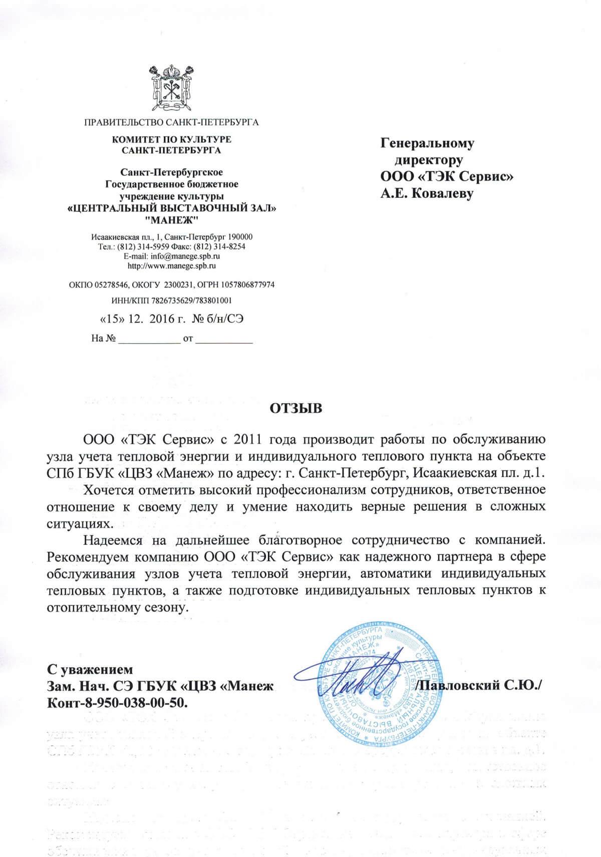 Отзыв о сотрудничестве с ТЭК-Сервис ГБУК «Центральный выстовочный зал «Манеж»