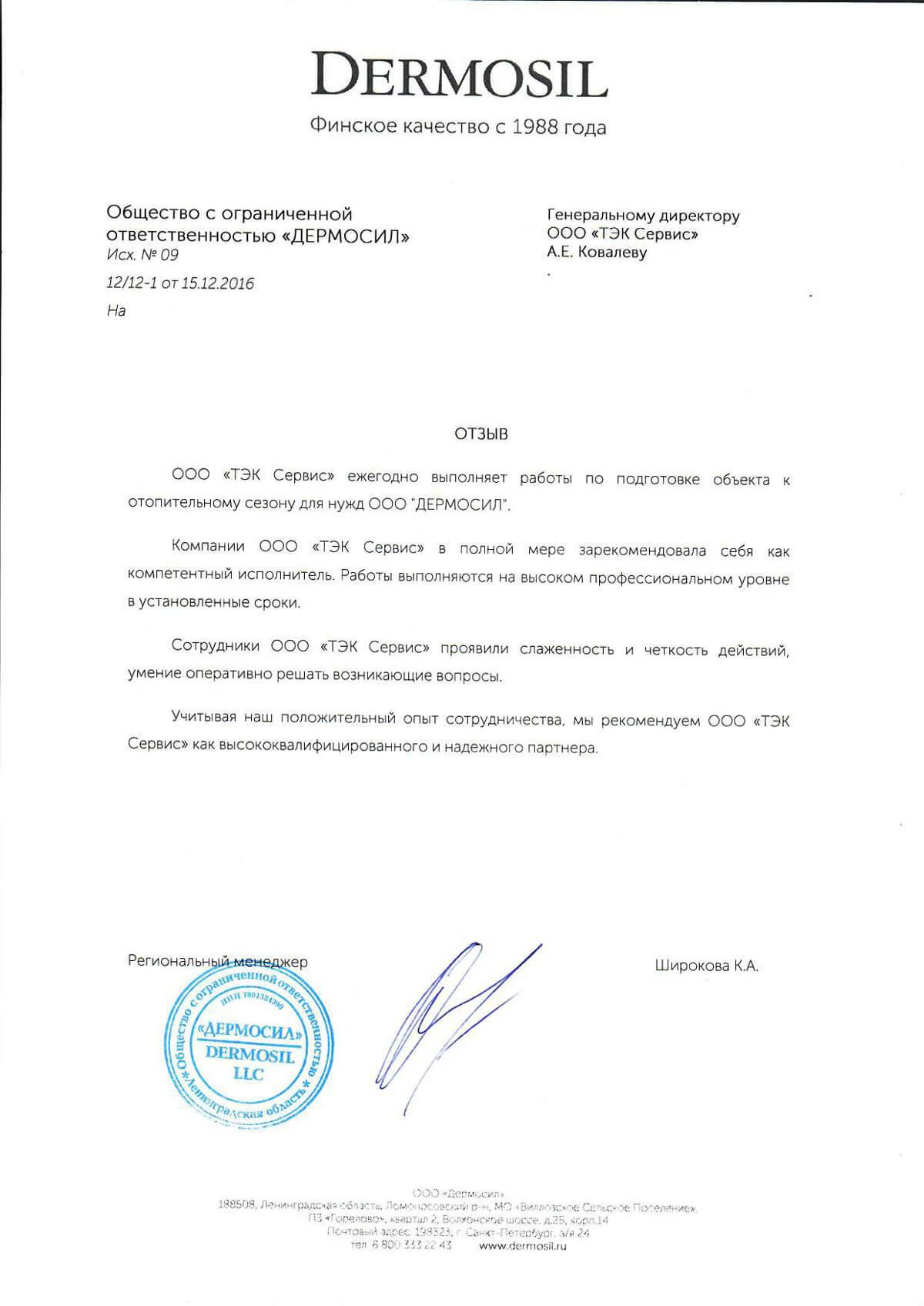 Отзыв о сотрудничестве с ТЭК-Сервис ООО Дермосил