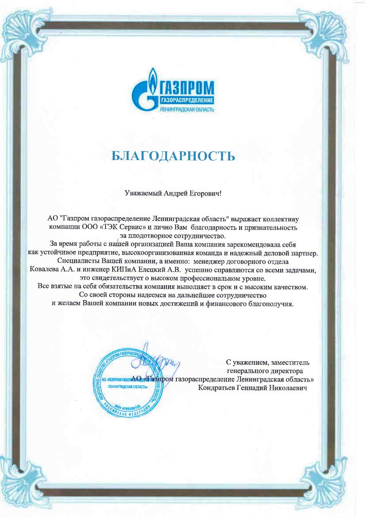 Благодарность за сотрудничество Газпром письмо ТЭК СПб