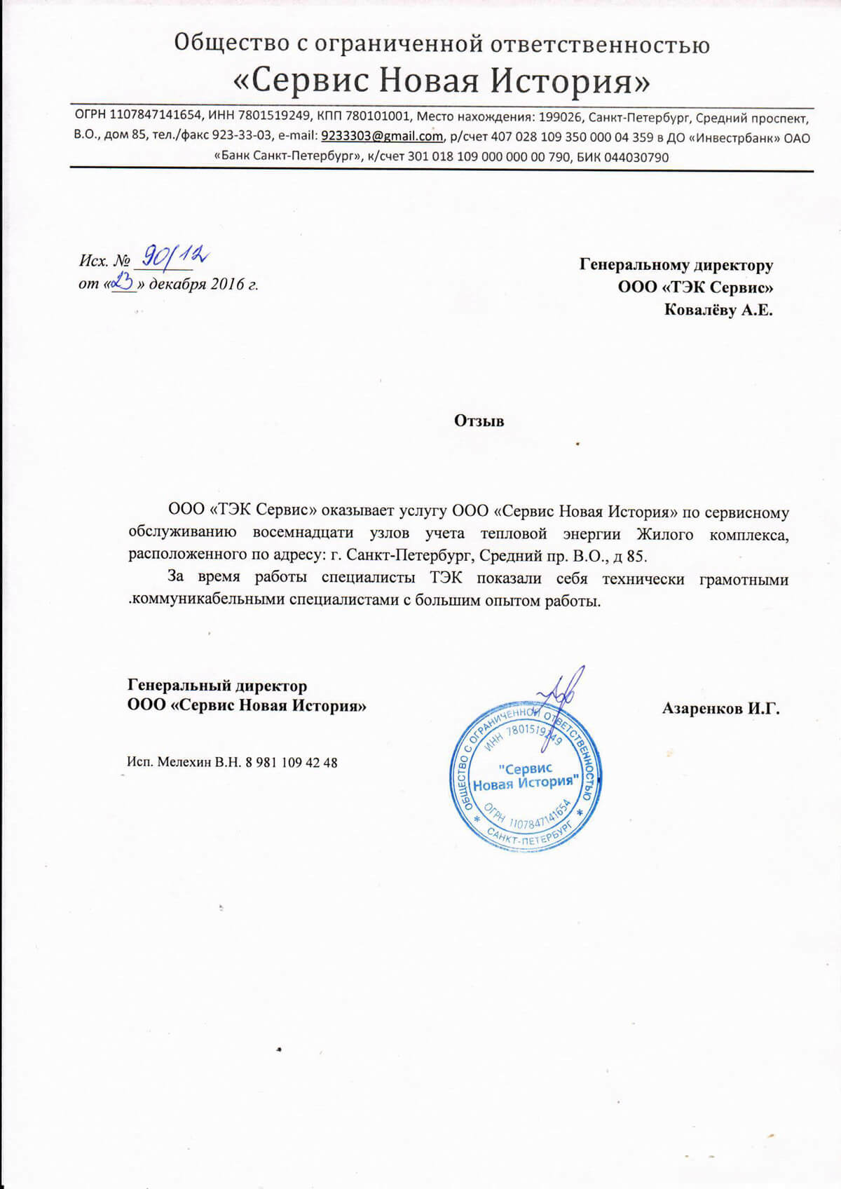Отзыв от ООО «Сервис Новая История»