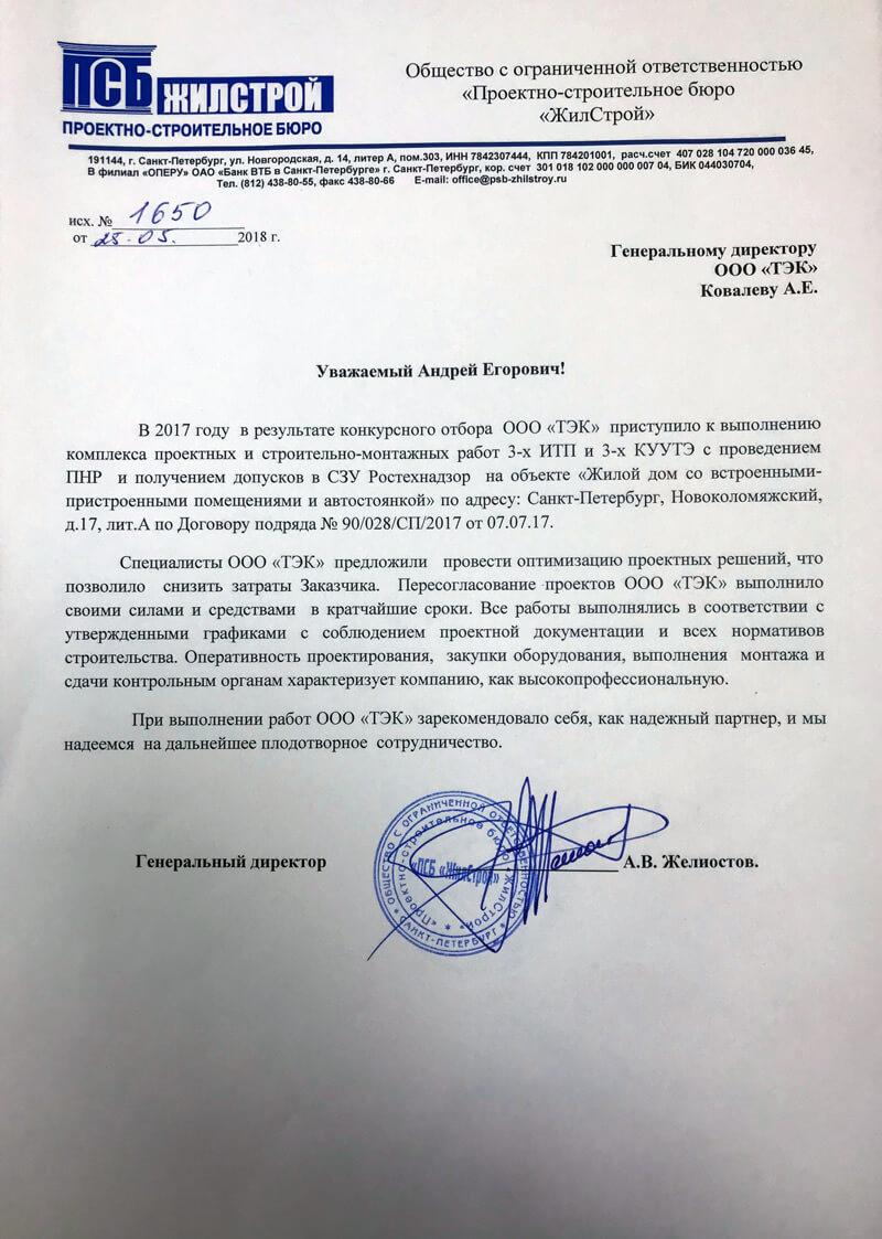 Благодарственное письмо ПСБ Жилстрой