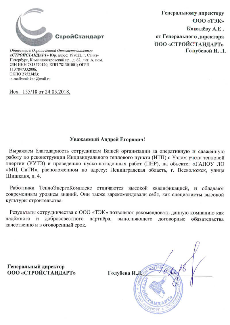 Рекомендательное письмо от ООО «СтройСтандарт»