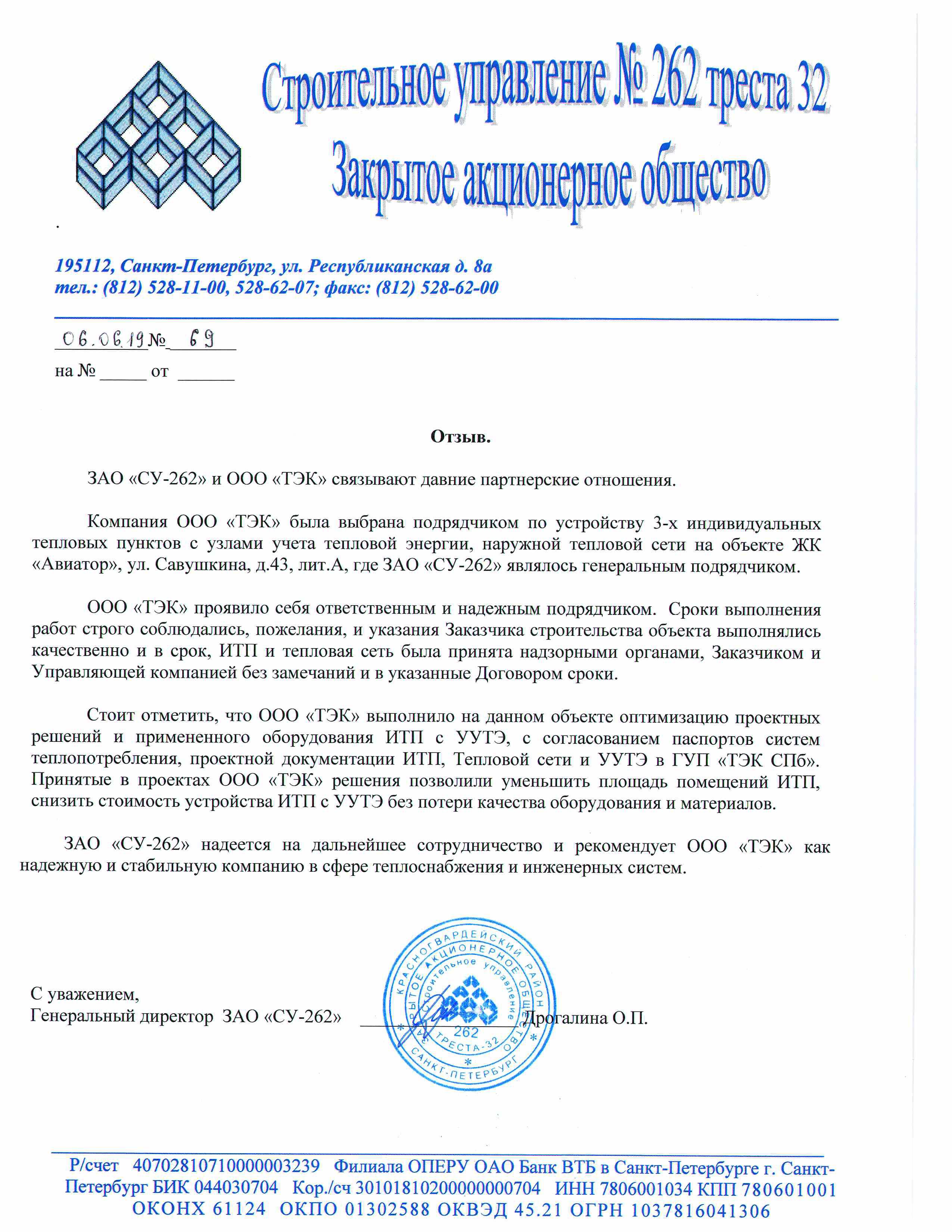 Отзыв о сотрудничестве с ООО ТЭК  от ЗАО СУ-262 Треста 32