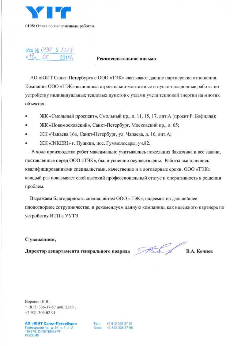Рекомендательное письмо ООО ТЭК от  АО ЮИТ Санкт-Петербург