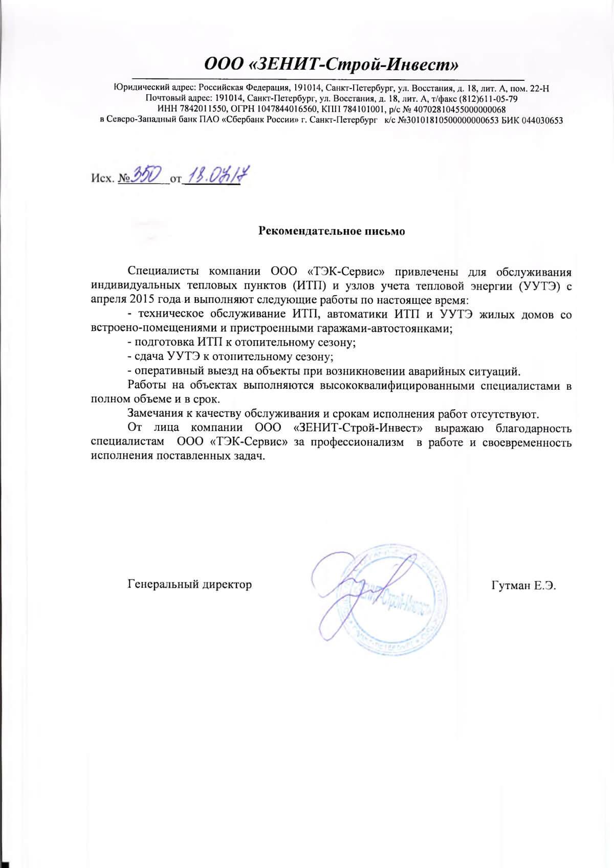 Рекомендательное письмо от ООО «Зенит-Строй-Инвест»
