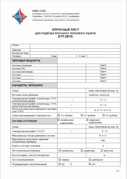 опросный лист БТП ZEVS стр.1