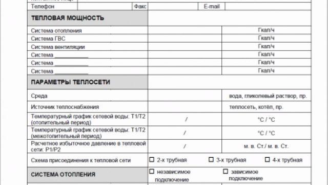 Блочный тепловой пункт ZEVS опросный лист