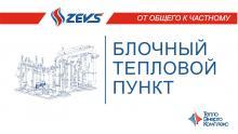 Презентация  БТП «ZEVS»
