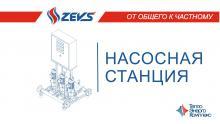 Презентация насосной станции «ZEVS»
