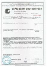 Сертификат соответствия на блочный тепловой пункт «ZEVS»